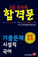 9급공무원 합격문 시설직 국어 기출문제 한달완성 시리즈