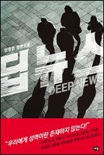 딥뉴스(DEEP NEWS)