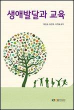 생애발달과 교육