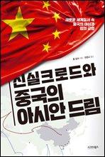 신실크로드와 중국의 아시안 드림