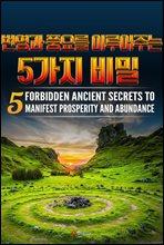 번영과 풍요를 이루어주는 5가지 비밀