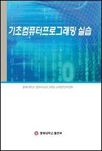 기초컴퓨터프로그래밍 실습