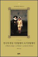 연극적환상 · 거짓말쟁이 · 속거짓말쟁이 - 코르네이유 희곡선 13