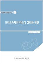 교과교육학의 학문적 성과와 전망