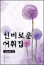신비로운어휘집 Level 4