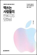 맥 쓰는 사람들의 macOS 모하비