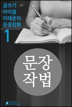 문장작법 - 문장강화 (1)