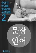 문장과 언어의 제문제 - 문장강화 (2)