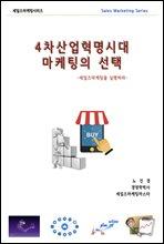 4차산업혁명시대 - 마케팅의 선택